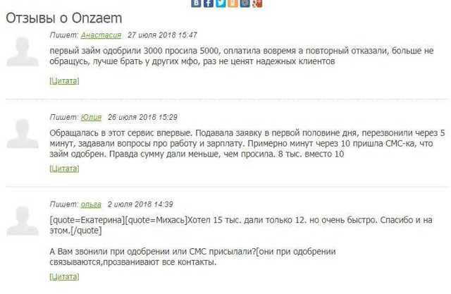 onezaim.ru: отзывы клиентов компании