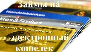 Занять электронные деньги срочно: быстрые займы на электронные кошельки