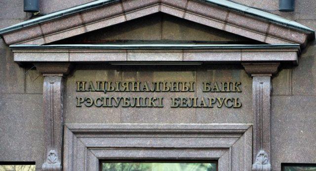 Деньги в долг для граждан Беларуси: как получить
