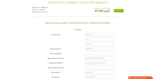 Займ 911: онлайн заявка на микрокредит
