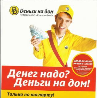 Домашние Деньги угрожают: что делать если звонят постоянно