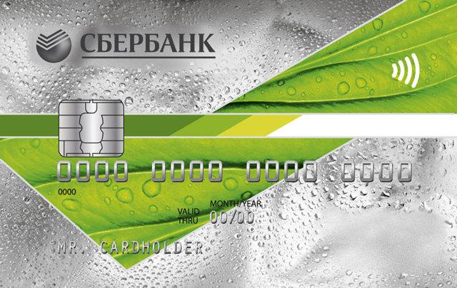 На каких условиях дают кредитную карту Сбербанка и других банков