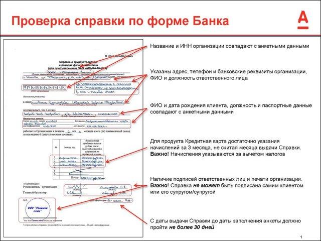 cправка для оформления кредита d Сбербанке: образец и способы получения