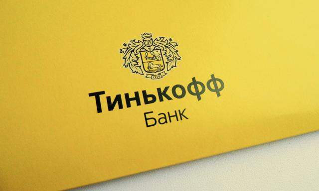 Тинькофф банк: кредит с плохой кредитной историей