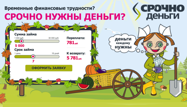 Срочно деньги: официальный сайт и заявка на займ