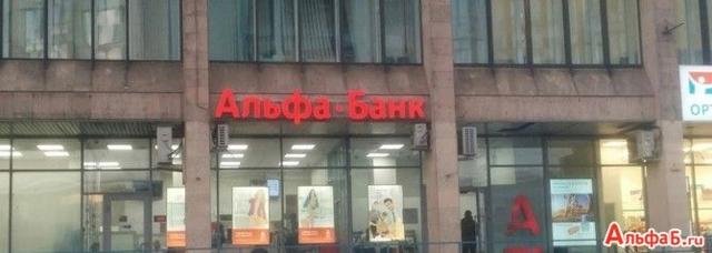 Что такое транш по кредитной карте: условия в Альфа банке и других банках
