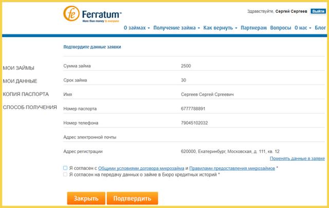 Ферратум микрозайм: личный кабинет, отзывы и условия