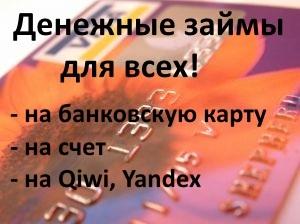 Как взять займ онлайн: деньги в долг через мобильный, заявка в интернет