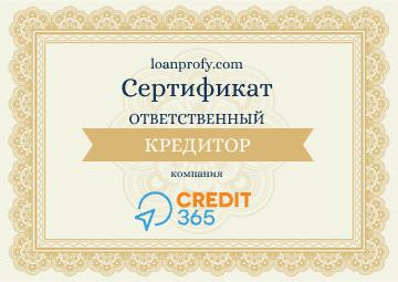 Кредит 365: личный кабинет, онлайн заявка