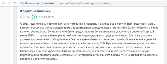 В каком банке лучше взять потребительский кредит: документы и требования к заемщику