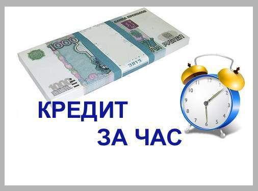 Деньги за час: как получить в долг