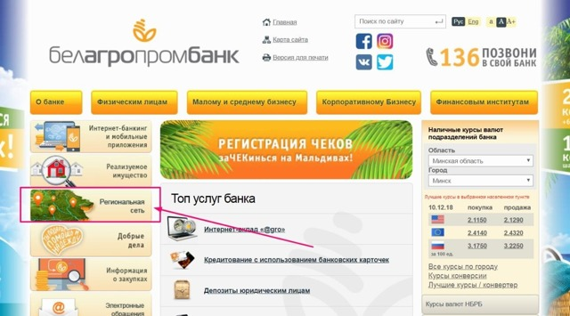 Агробанк кредит на потребительские нужды: условия, документы и способы оформления