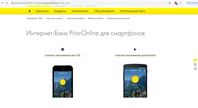 Взять кредит в Приорбанке: условия и способы подачи заявки