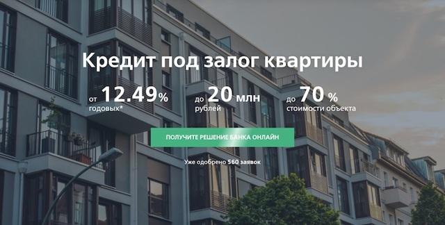 Сбербанк кредит под залог имущества без справки о доходах