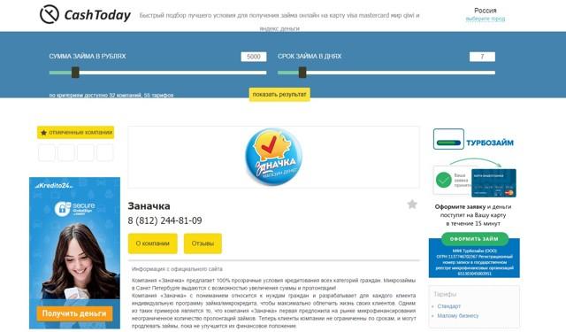 Заначка микрозайм: отзывы и официальный сайт