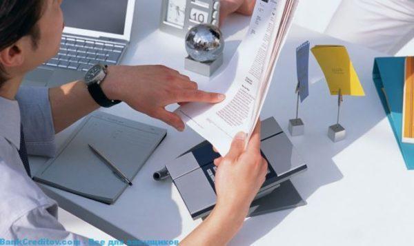 Кредитная история: как проверить онлайн бесплатно и без регистраций