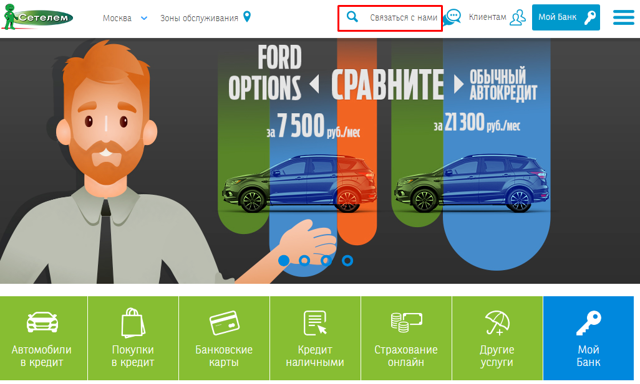 www.cetelem.ru Мой Банк: как узнать остаток по кредиту