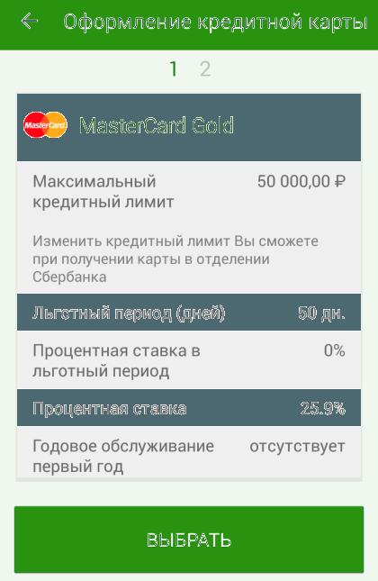 Персональное предложение от Сбербанка на кредитную карту: как получить