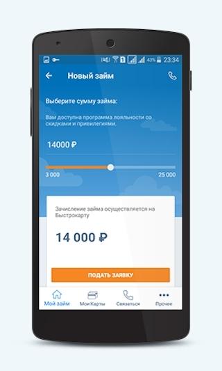 Быстроденьги в 2019 году: займ онлайн на карту, вход в личный кабинет и отзывы должников