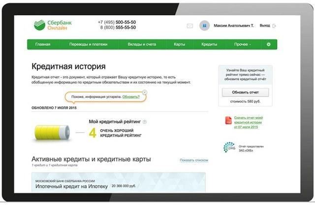 Взять кредит на банковский счет онлайн: требования к заемщику и документы
