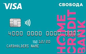 Кредитные карты по паспорту: с моментальным решением, без справок