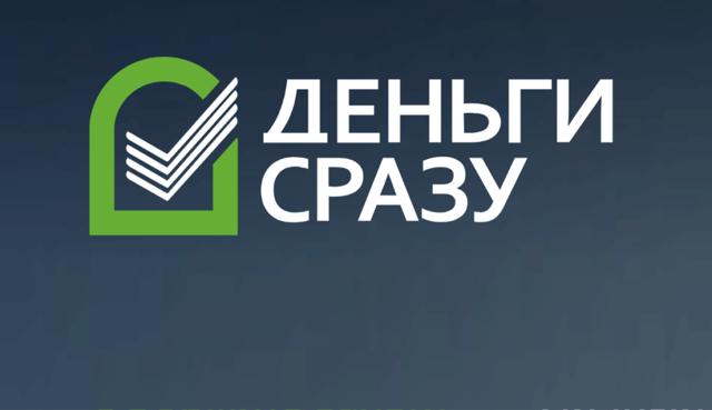 Деньги сразу: онлайн заявка на займ