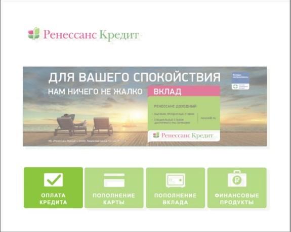 Ренессанс кредит оплата онлайн, все способы, комиссии