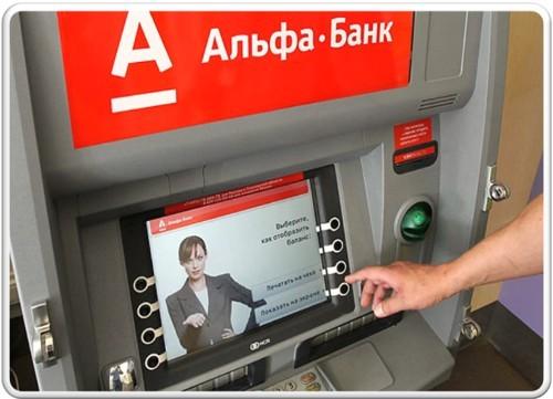 Альфа банк онлайн заявка на кредит наличными