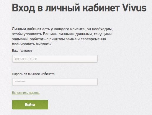 Вивус: личный кабинет, микрозайм и официальный сайт