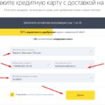 Кредит без справок Тинькофф: как оформить займ онлайн с моментальным решением