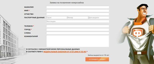 Фаст Финанс: официальный сайт, заявка онлайн и отзывы