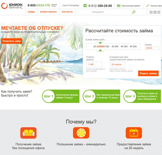 ЮнионФинанс: официальный сайт и заявка на займ