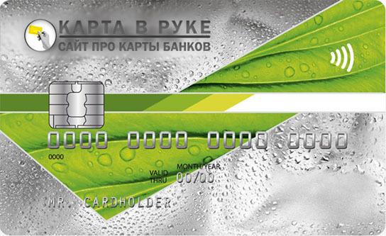 Сколько делается кредитная карта: сроки оформления