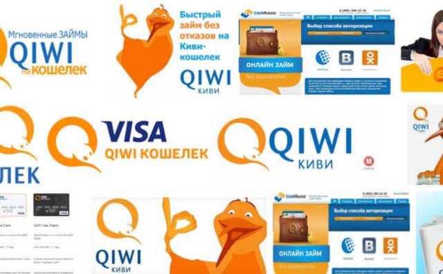 Микрозайм на Киви кошелек с плохой кредитной историей онлайн и срочно