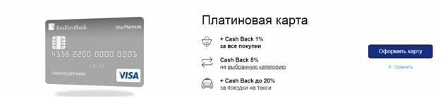 Росевробанк кредитная карта: условия
