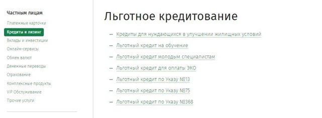 Льготный кредит от Беларусбанка на строительство: условия, требования и споасобы оформления