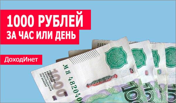 Деньги за час срочно: как получить