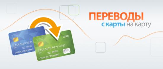 Как перевести деньги с кредитной карты Сбербанка на карту Сбербанка: проценты и способы перевода