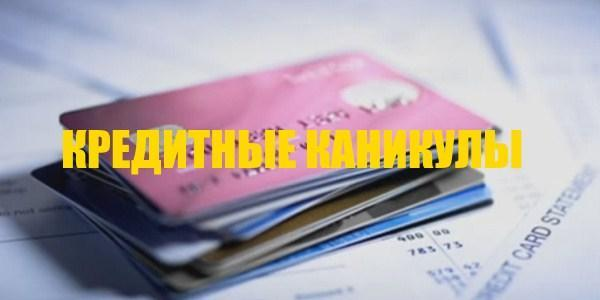 ВТБ 24 отсрочка платежа по кредиту: оформление кредитных каникул