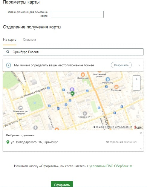 Как исправить кредитную историю в Сбербанке России