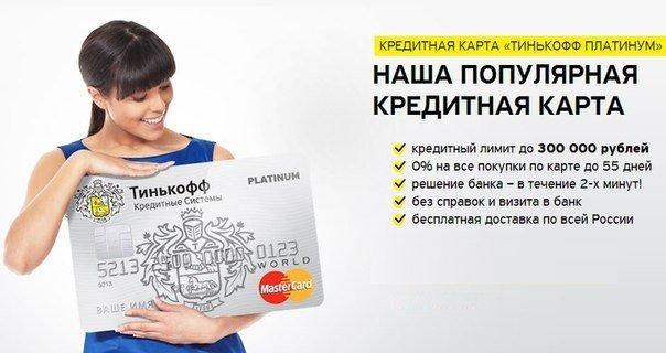 Как увеличить кредитный лимит по карте Тинькофф: все способы