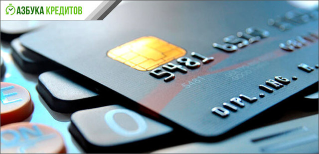 Кредит на карту с плохой кредитной историей: как оформить, требования и документы