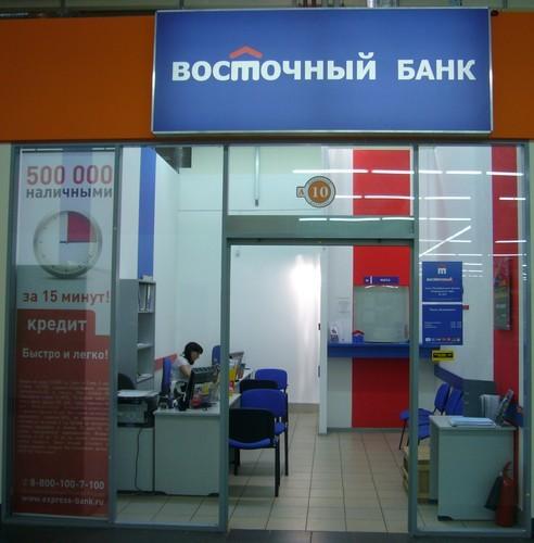 Кредитная карта «Молодежная» Восточный банк: условия, оформление и требования к заемщикам