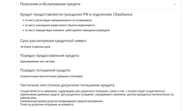 Кредит под залог земельного участка в Сбербанке: условия