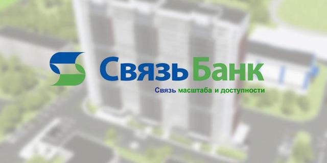 Связь Банк потребительский кредит физическим лицам: условия и отзывы