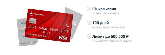 Альфа Банк кредитная карта 100 дней без процентов: условия льготного периода, отзывы