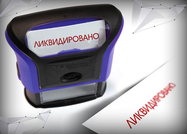 Когда закроют микрозаймы в России?