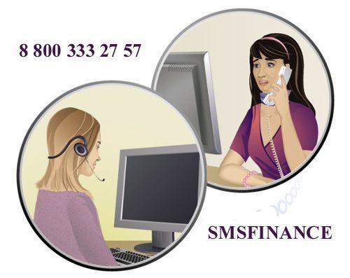 СМС Финанс: горячая линия, номер телефона и время работы
