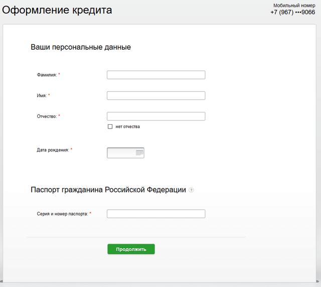 Взять потребительский кредит 100000 рублей без справок