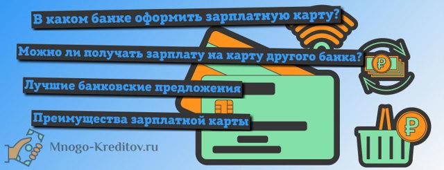 Можно ли перечислять зарплату на кредитную карту: важные особенности транзакции